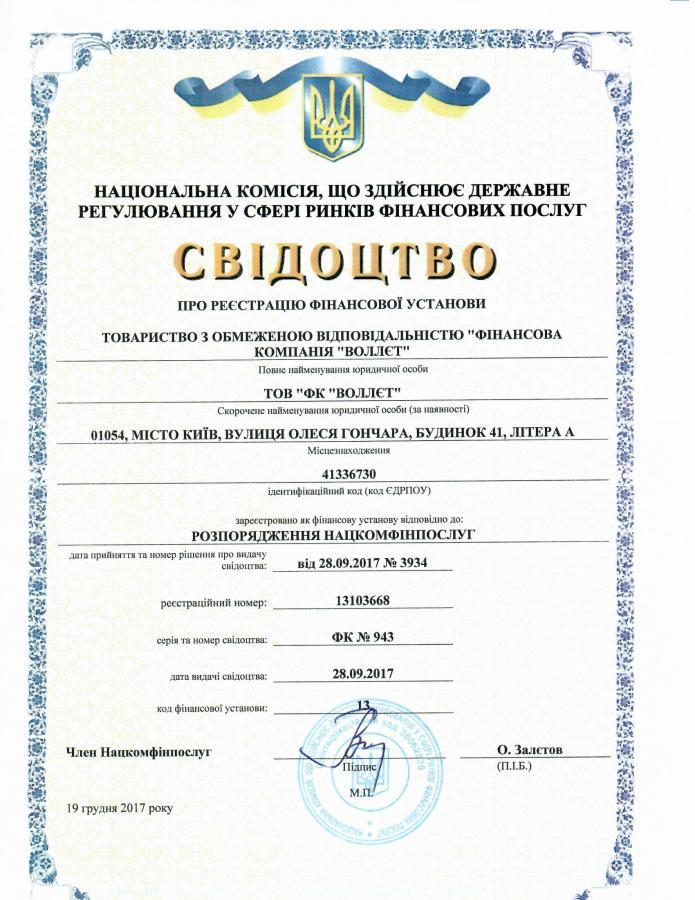 Сертификат MyWallet